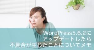 WordPress5.6.2にアップデートしたら不具合があった