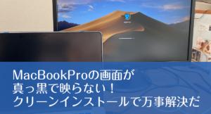 MacBookProの画面が真っ黒で映らない!クリーンインストールで万事解決だ