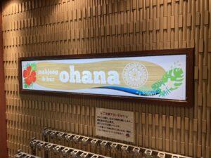 麻雀Bar ohana