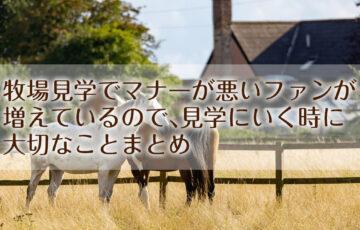 牧場見学についてまとめ