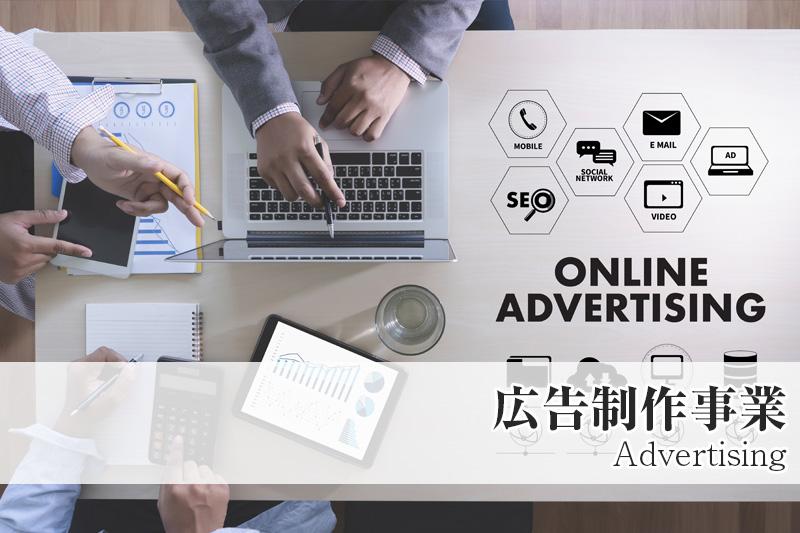 広告制作事業