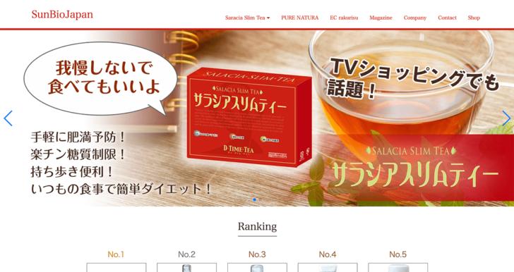 サンバイオジャパン株式会社ホームページ