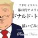アメリカのトランプ大統領の似顔絵をイラストレーターで描きました